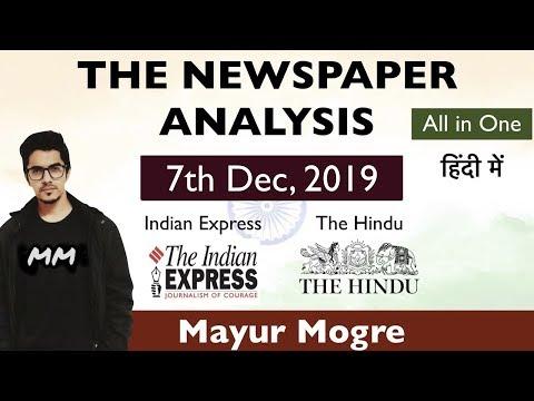 7th December 2019- The Indian Express & The Hindu analysis, Carbon Market