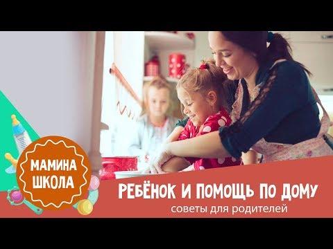 Как приучить ребёнка к домашним обязанностям
