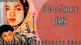 Классика Индийского кино Особняк (1949)