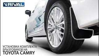 Установка брызговиков на Toyota Camry 2018-