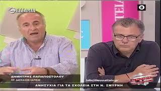 Ανησυχία για τα σχολεία στη Ν.Σμύρνη_Δημήτρης Παπαποστόλου 4 6 20