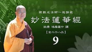[Cantonese] 粵語 - 妙法蓮華經 - 跟觀成法師一起誦經 09