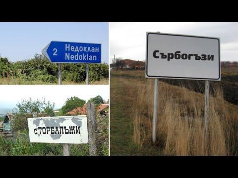 5-те села в България с най смешни имена