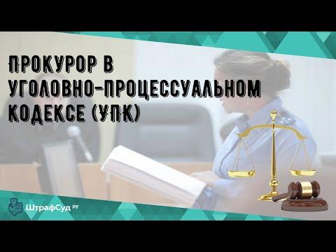 Прокурор в уголовно-процессуальном кодексе (УПК)