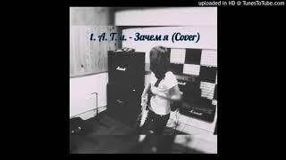 t.A.T.u. - Zachem Ya (Зачем Я) Cover