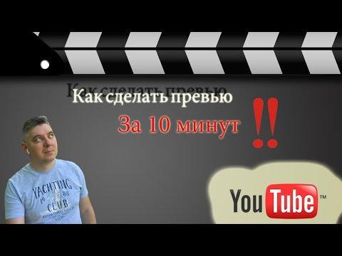 #Photoshop | КАК сделать заставку  превью  БЫСТРО за 10 минут | Обложка видео на #YouTube