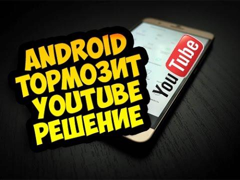 ТОРМОЗИТ ЮТУБ НА АНДРОИДЕ решение | youtube slow on android