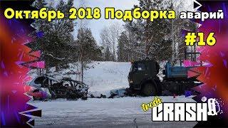 Ноябрь 2018 подборка аварий , ДТП , car crash compilation #16