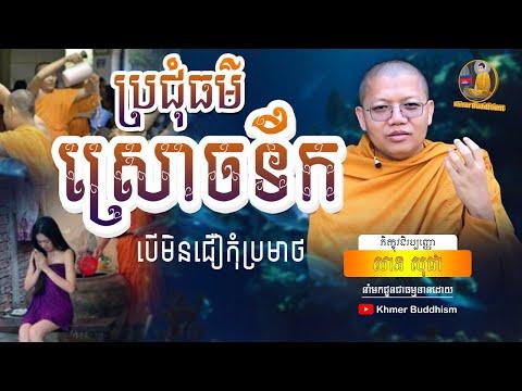 ប្រជុំធម៌និយាយអំពីការស្រោចទឹក, សាន សុជា, San Sochea, Khmer Buddhism