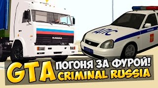 GTA : Криминальная Россия (По сети) #55 - Погоня за фурой!