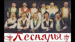 ВИА Песняры - Алло, алло!