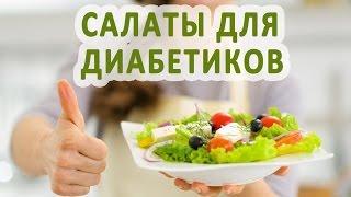 Рецепты салатов для диабетиков