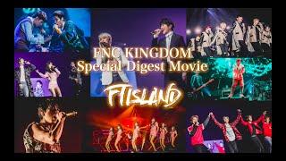 12月の2019 FNC KINGDOM開催を記念し、前回2017 FNC KINGDOMでのライブのダイジェスト映像を大公開!第四弾はFTISLANDのステージ☆