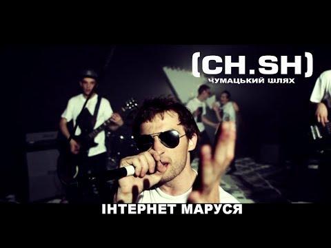 Чумацький Шлях (CH.SH) — Інтернет Маруся