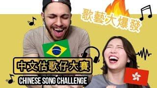 (中字)男友唱歌魂初現! 中文歌估歌仔大賽!| Chinese Song Challenge | Lizzy Daily