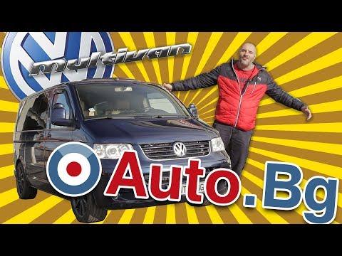 VW Multivan - универсалното чудо!