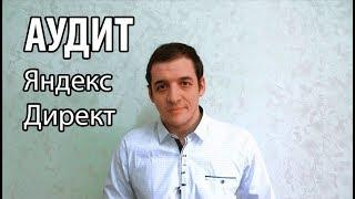 Аудит Яндекс.Директ
