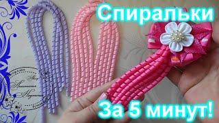 Как сделать спиральки из лент/DIY/как сделать спиральку из репсовых лент