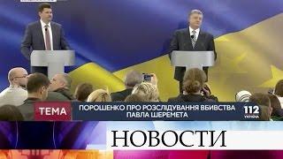 Президент Украины Петр Порошенко впрямом смысле сбежал отнеудобных вопросов.