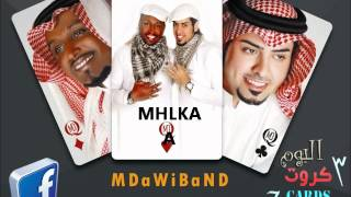 فلها وربك يحلها - عبد المحسن الدوسري ومحمد القحطاني
