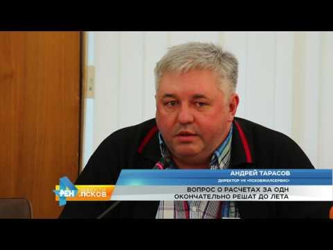 Новости Псков 21.03.2017 # Вопрос о расчетах за ОДН окончательно решат до июня
