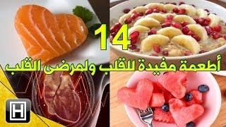 أفضل 14 أطعمة مفيدة للقلب ولمرضى القلب ونصائح غذائية مهمة للحصول على قلب السليم