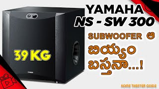 Yamaha NS-SW300 Active Sub-Woofer | beast active sub-woofer in budget...!