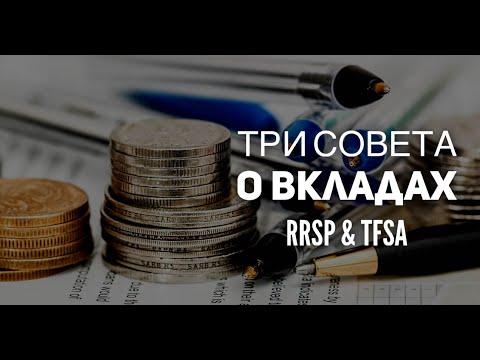 Как грамотно вкладываться в RRSP и пользоваться программой по максимуму?