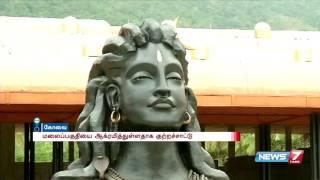 150 ஏக்கரில் பிரமாண்டமாக அமைந்துள்ள ஈஷா யோகா மையத்தில் நடப்பது என்ன? ஒரு சிறப்பு செய்தித் தொகுப்பு