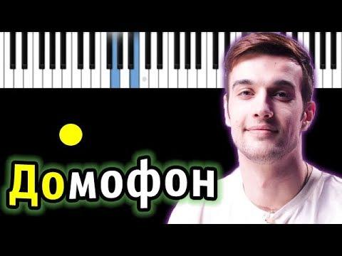TERNOVOY (ex. Terry) — Домофон | Piano_Tutorial | Разбор | КАРАОКЕ | НОТЫ