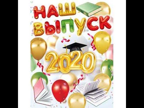 Выпускной 12 новоуренгойской школы в рамках общефедерального  «Выпускного-2020»