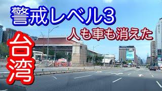 台湾疫情警戒レベル3の台北市内は人も車も激減!