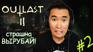 Играю Outlast 2 на стриме || Нарезка смешных/страшных моментов со стрима #2