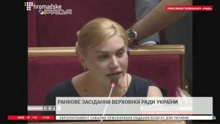 Верховна Рада України онлайн трансляція
