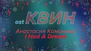 ost Квин - I Had A Dream | Анастасия Каманина