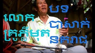 How To Learnt Tro Khmer Basak Norkor Reaach