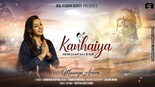 Kanhaiya Meri Jaan Jaa Rahi | Krishna Bhajan | Maanya Arora - KRISHNA