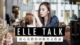 黃心美 Scarlett Wong | 教你英文搭訕拆招優雅而不失霸氣 | ELLE HK #ELLETALK