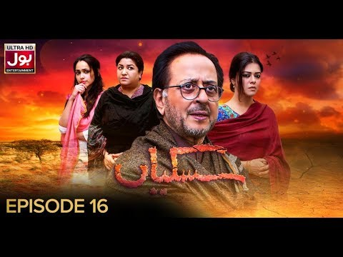 Siskiyan Episode 16 | Pakistani Drama Serial | 21st March 2019 | BOL Entertainment