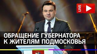 Ежегодное обращение губернатора Андрея Воробьёва к жителям Подмосковья. Прямая трансляция