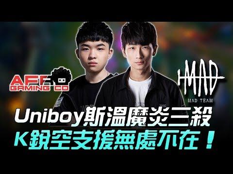 AFR vs MAD Uniboy斯溫魔炎三殺 K銳空支援無處不在!Game1