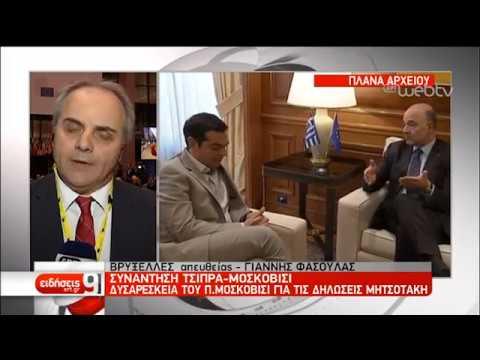 Δυσαρέσκεια Π. Μοσκοβισί για τις δηλώσεις Μητσοτάκη | 13/12/18 | ΕΡΤ