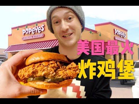 popeyes漢堡你吃過了嗎?