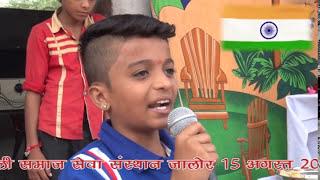 15 अगस्त स्वतंत्रता दिवस के दिन इस बच्चे ने दिया जोरदार भाषण School Programme 2017