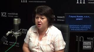 Судебная экспертиза в Казахстане - современное положение. Гульназ Алаева
