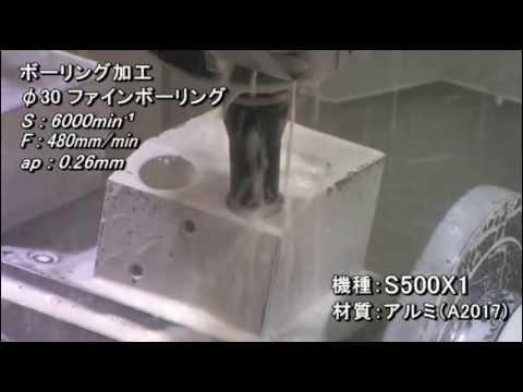 S500X1 アルミニウム 加工事例