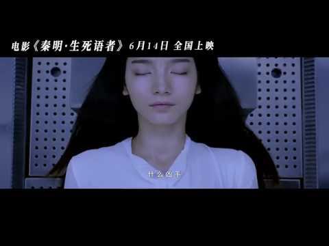 Whisper Of Silent Body (2019) Official Trailer