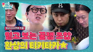 SUB Mom's Diary My Ugly Duckling EP198