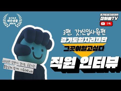 찐!합격후기! 현직자 인터뷰 3탄