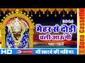 Latest Sharda Mata Bhajan 2018 - मैहर से दौड़ी चली आऊंगी - Lucky - Bundeli Bhajan - sonacassette video download